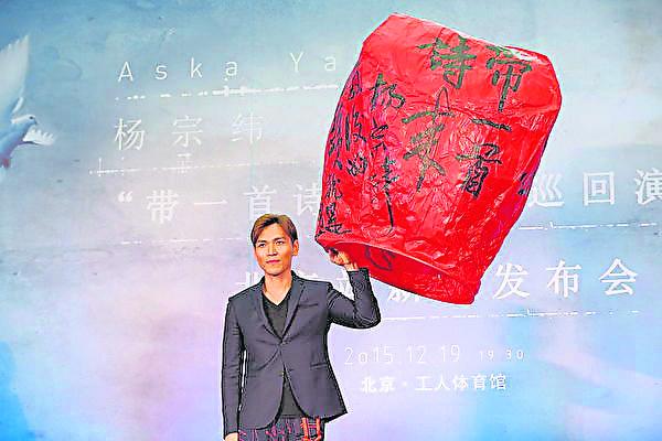 杨宗纬喜欢在红色背景上题字,除了挥春外也会在孔明灯上挥毫。