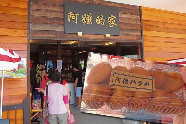 """""""阿嬤的家""""鸡蛋糕保有古早儿时的味道,是网友极力推荐的传统糕点店铺。"""