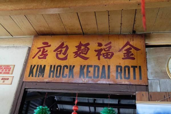 门上悬挂着泛黄的老招牌,蕴藏着潘氏家族浓浓的血缘之情。