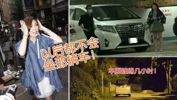 """伍咏薇的老公被媒体踢爆与艳女车震数小时,虽然伍咏薇原谅了老公,但却表示再也不会坐那辆被""""沾污""""了的车。"""