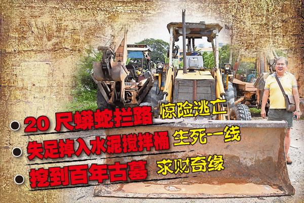 从事40多年的泥机行业的梅国辉,在其挖泥生涯中更是不时听到工人遇到匪夷所思的奇闻怪事……