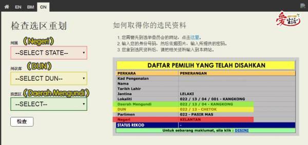 获得自己的选民资料后,再到 http://ge.undi.info/redelineation/ 查询自己的选区是否有更动。