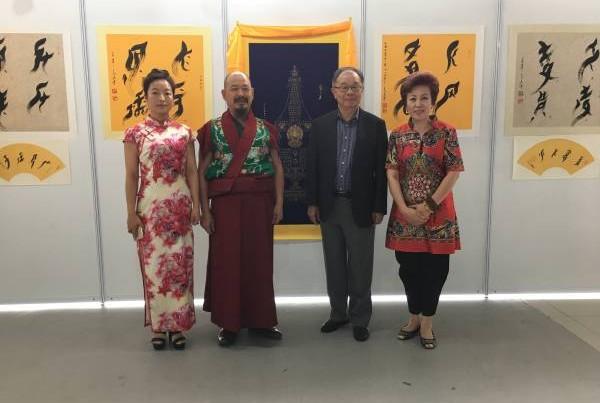 高嘉(左起)、慧吉祥活佛、张炳煌主席、张一千会长在展览现场合影。