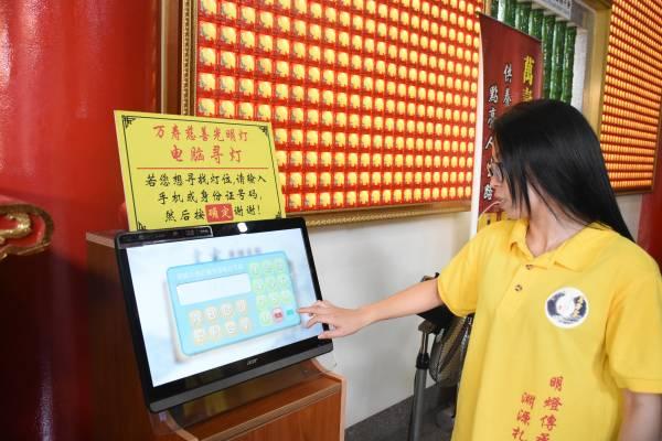 庙内设有一部电脑,善信可采用电脑系统找寻自己的光明灯。