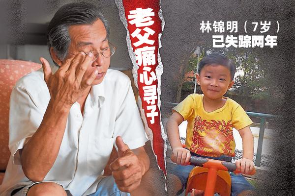 """""""我相信儿子锦明仍活着……""""父亲林亚财哽咽说道。"""