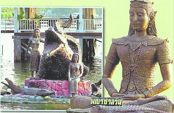 在泰国披集府鳄鱼城里,不但有鳄鱼皇褚拉弯英的肖像,还有两个泰国美女苞通、苞娇相伴鳄鱼的铜像。