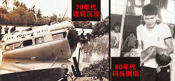 70年代的渡轮沉没,及80年代的码头倒塌,当时这两起事件轰动全国,迄今仍令人历历在目。