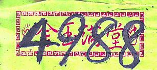 LPM4472CSCW200 (2)_yen