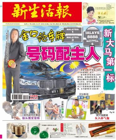 """金口师父的""""旺运车牌""""报导,曾刊登于《新生活报》今年7月14日的头条,引起读者的高度关注。"""