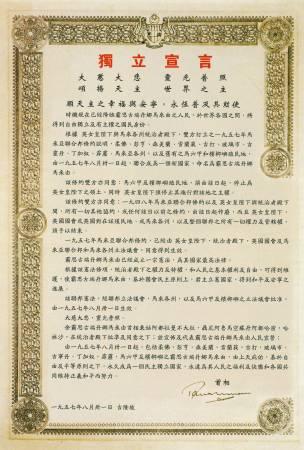 大马独立宣言原来有中文版,当中还有东姑的亲笔签名。
