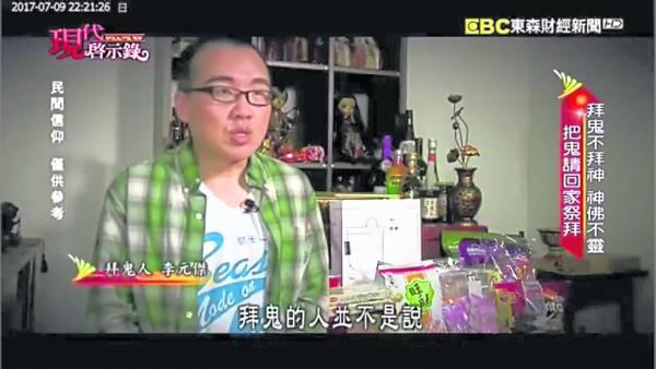李元杰现在在家里供奉了25尊鬼像,其中包括了其亡父及妈妈流产的婴灵。