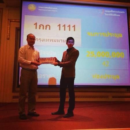 """最贵的车牌号""""1กก1111""""拍卖到2500万泰铢(约323万令吉)。"""