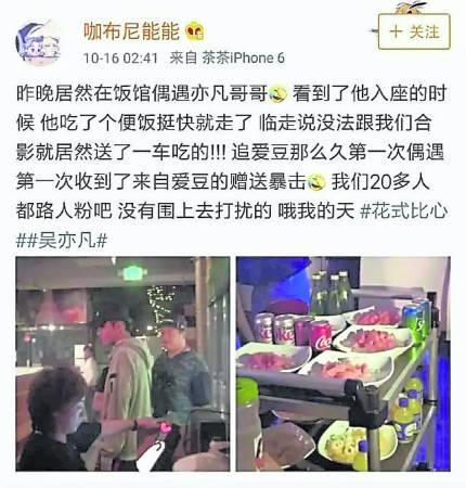 幸运粉丝把吴亦凡送食物的经过上传到微博,引起粉丝热议。