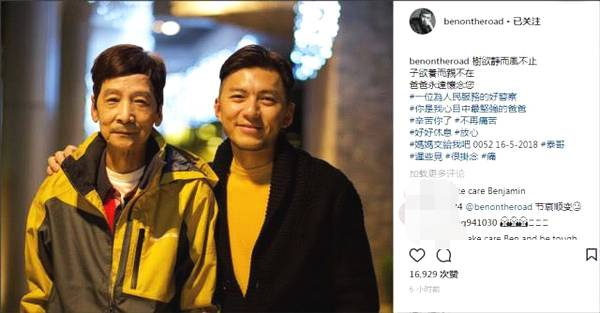 袁伟豪爸爸最终在今年5月17日不敌病魔逝世。