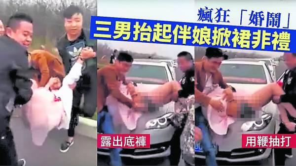 """中国流传""""婚闹""""的影片,可见3名大汉捉住伴娘的手脚,把她抬到花车车头上,再掀起她的裙,用鞭抽打她的屁股10下,引来网民的谴责。"""