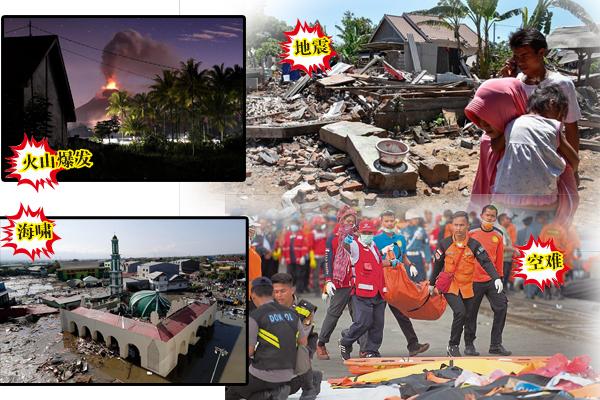 天灾人祸不断侵袭印尼,印尼人无语问苍天……