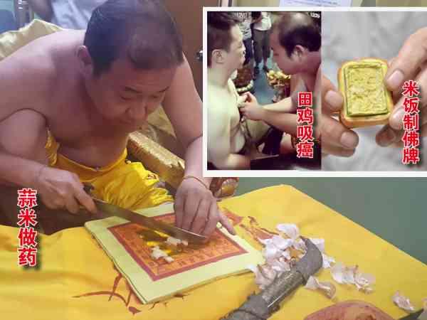 薛天温大将军的灵力治病方式很奇特,使用各种食材来驱邪、解降、治病,治好不少善信的病症!