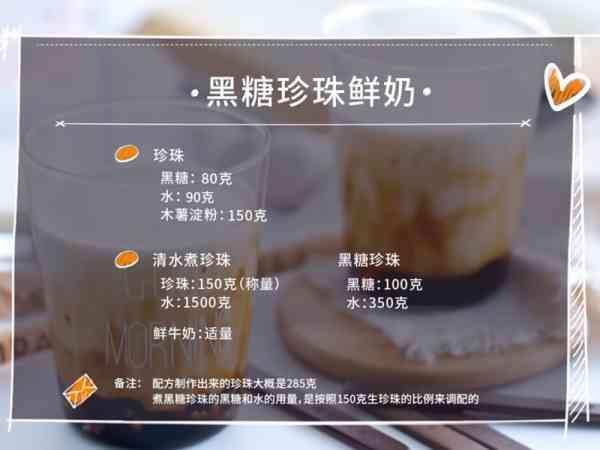"""目前流传出""""黑糖珍珠鲜奶""""的食谱,简单易懂,在家也能做出来!"""