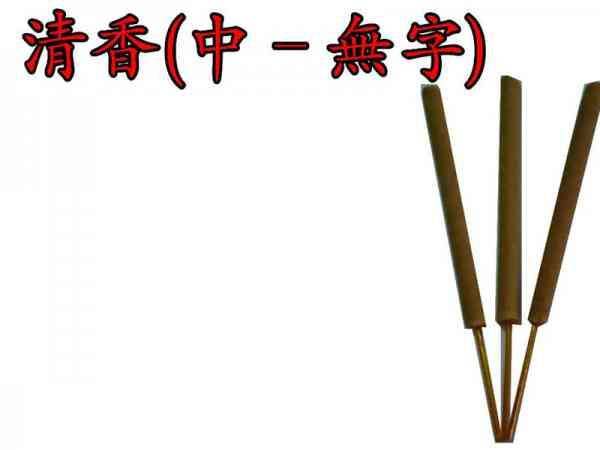 香(中、无字)/祭祖香