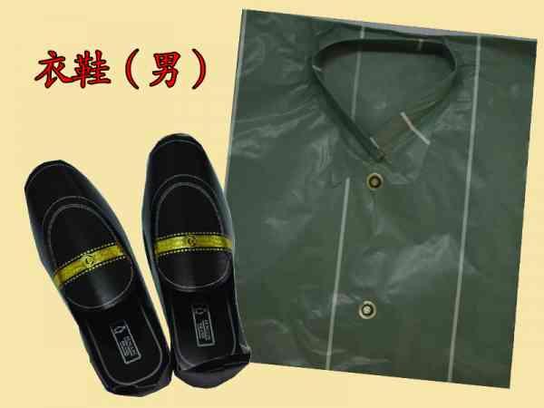 衣服、鞋子(男)