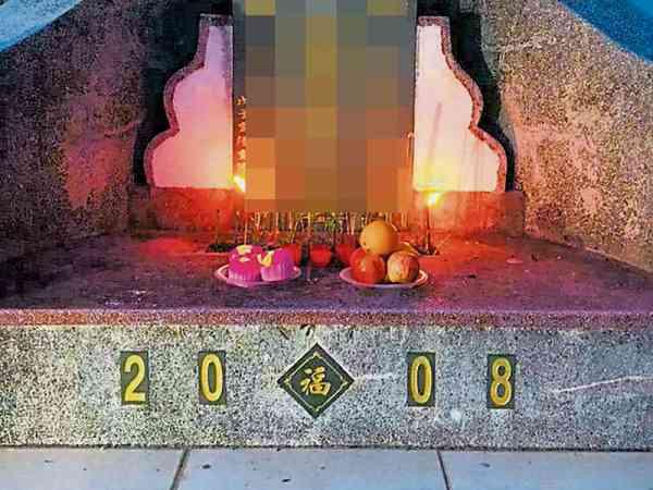 """吴家两老坟墓曾在2008年遭到破坏,经手人疑是一名叫""""张师傅""""的邪派法师,石基处的""""2008"""",是修缮坟墓的年份。"""