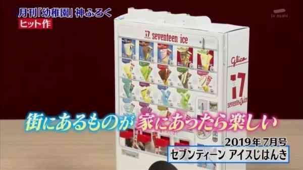 """冰淇淋自动贩卖机、ATM这类""""街上的东西""""系列大受欢迎!"""
