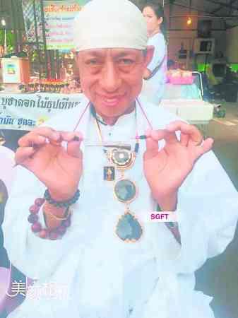 泰国研佛牌大师萨满空教主 tualek