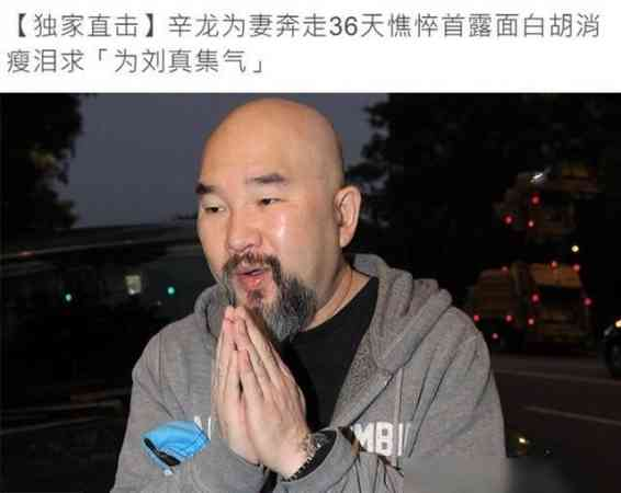 辛龙曾数度恳求各界齐齐为爱妻刘真集气加油。
