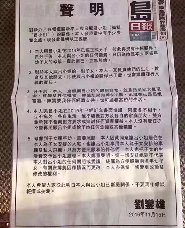 刘銮雄在香港各报头版刊登声明,宣布与女友吕丽君16年情断。