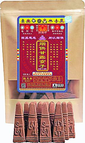 烟供食子(五色布)