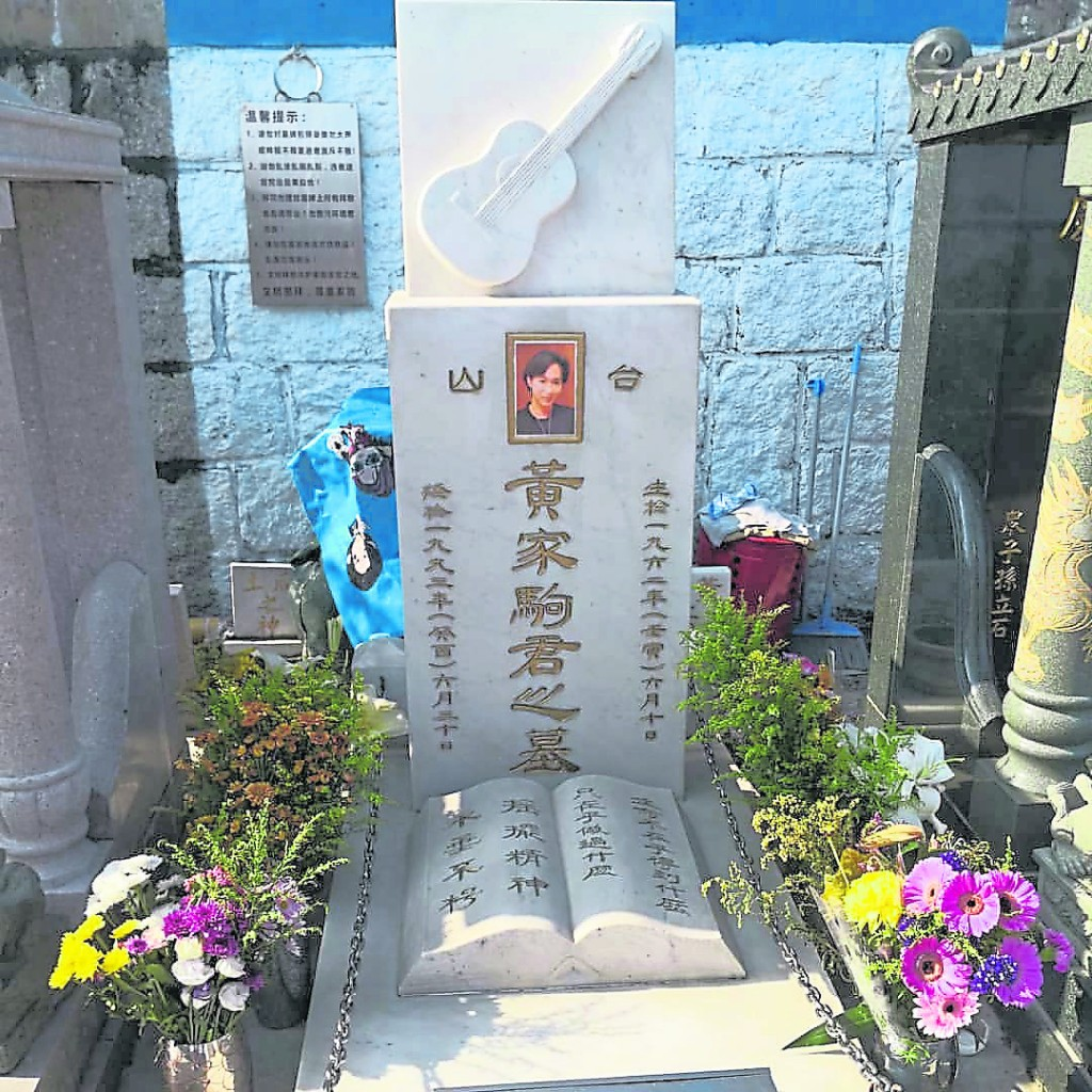 "Beyond主唱黄家驹去世时未婚,他的墓碑刻上""黄家驹君之墓""。"
