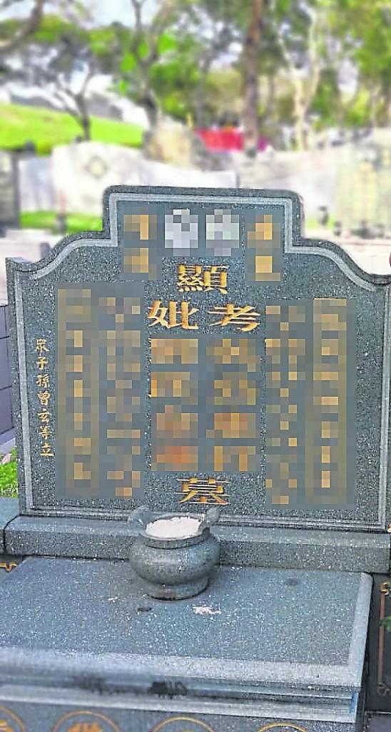 忌讳将子孙名字刻写在墓碑上,一般墓碑的下款只写子女携孙辈叩立。