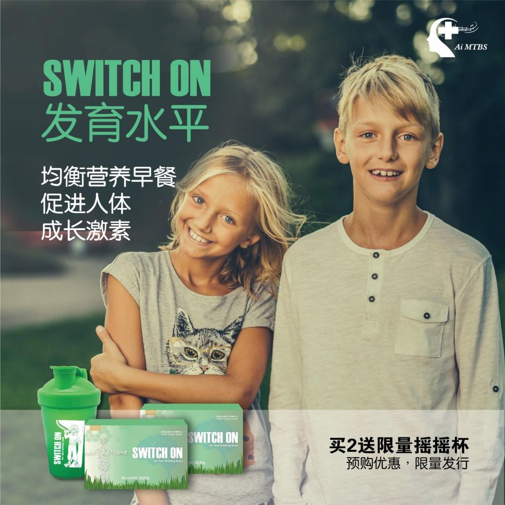 """别错过Switch On""""买2送限量摇摇杯""""促销,限量发行,欲购从速!"""