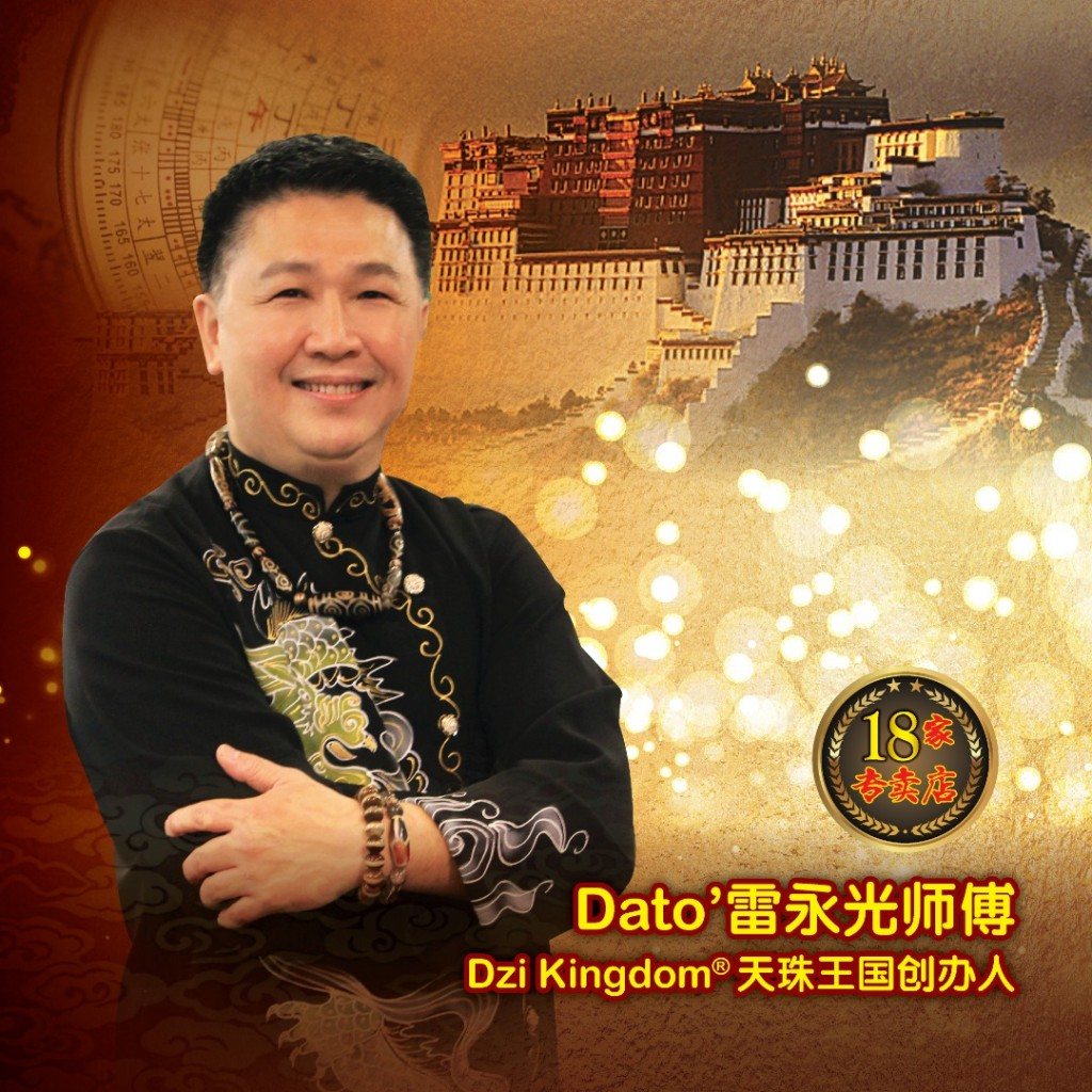 Dzi Kingdom®天珠王国至尊创办人Dato'雷永光师傅(Dato' Martin Lui)