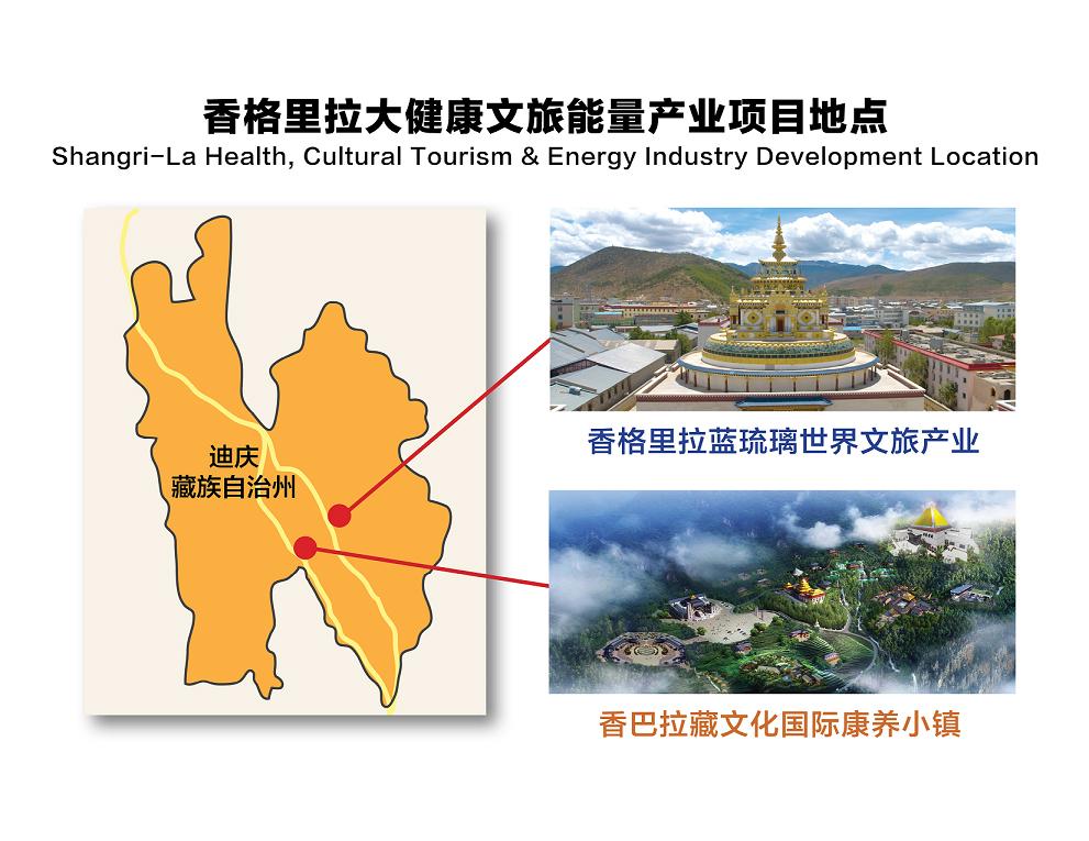 香格里拉蓝琉璃世界文旅产业及香巴拉藏文化国际康养小镇建在天界山脉。