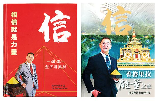 """陈幸坚博士的两本著作《相信就是力量》和《香格里拉能量之旅》封面同时印上""""信""""字,协助他启动了源源不绝的正能量。"""