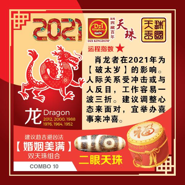 5_Dragon