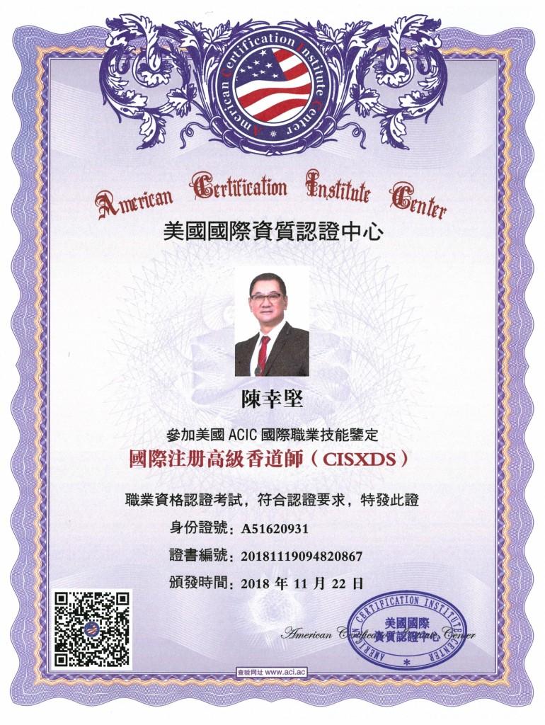 美国ACIC国际高级香道师