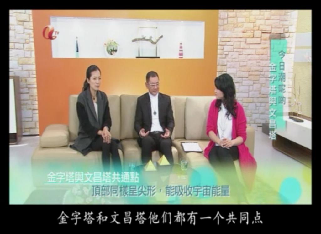陳幸堅博士于 2015 年香港 ATV 亚洲电视《我爱下午茶》节目担任专访嘉宾讲解状元文昌金字塔。