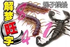梦见蝎子_解梦旺字 | 新生活报 - ILifePost爱生活