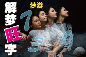 梦去看病_解梦旺字 | 新生活报 - ILifePost爱生活